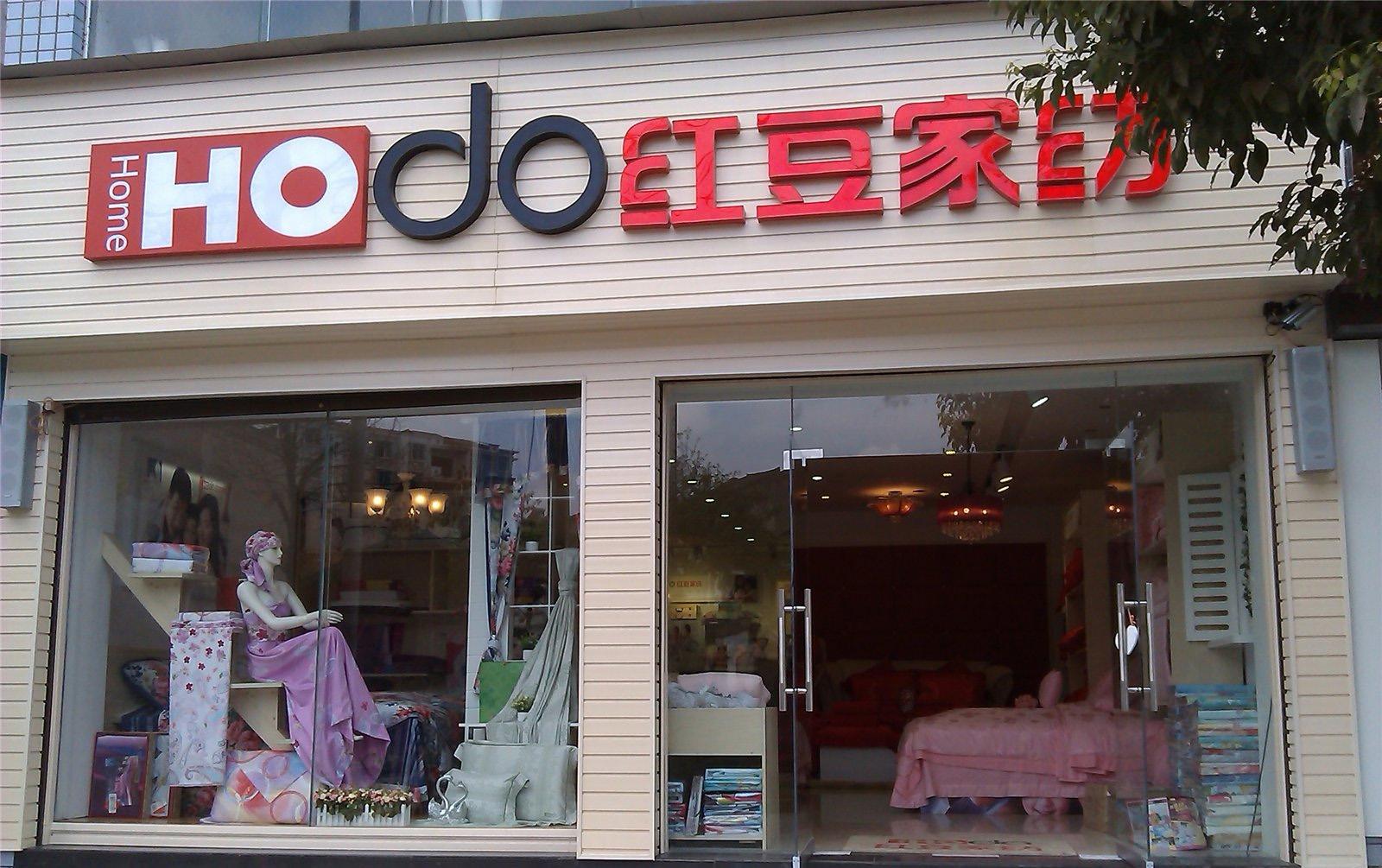 HOdo红豆家纺酉阳李溪店开业大吉