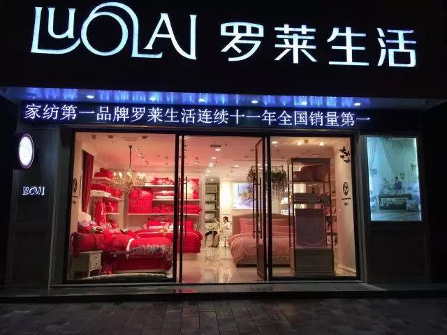 湖南桂东罗莱生活家纺举行开业庆典