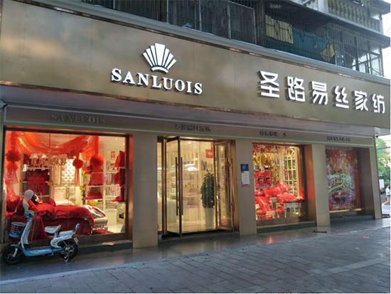 襄阳圣路易丝店盛装开业,等你来!
