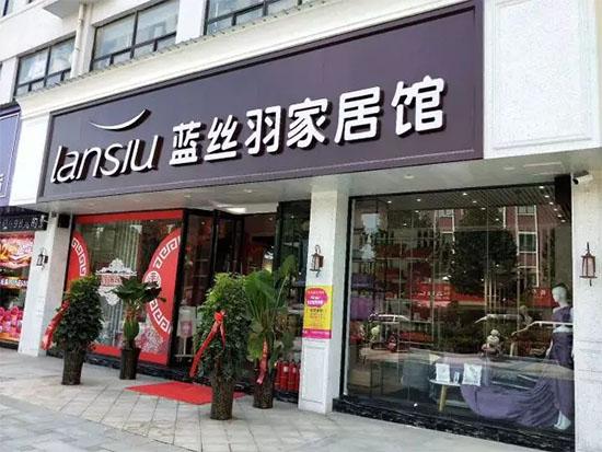 锦荣蓝丝羽家居馆今日盛大开业!