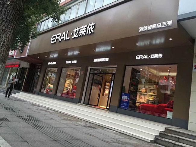 艾莱依家纺台州椒江店开业大吉