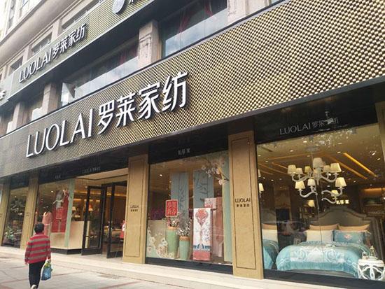 一季度罗莱家纺开店面积突破一万三千平方米