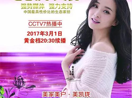 美凯珑家纺2017开春第一波,CCTV7央...