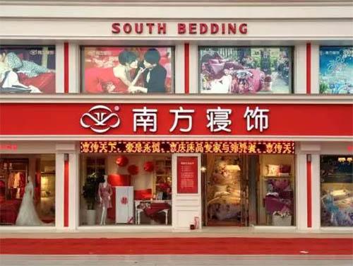 南方寝饰品牌盛大招商